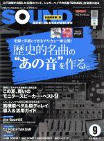 SOUND DESIGNER(月刊誌)(9 2015 September)(雑誌)