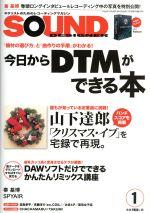 SOUND DESIGNER(月刊誌)(1 2016 January)(雑誌)