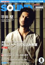 SOUND DESIGNER(月刊誌)(8 2016 August)(雑誌)