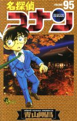 名探偵コナン(95)(サンデーC)(少年コミック)