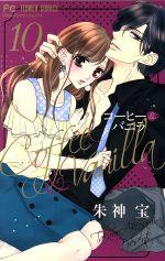 コーヒー&バニラ(10)(フラワーC)(少女コミック)