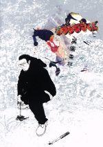 闇金ウシジマくん(44)(ビッグC)(大人コミック)