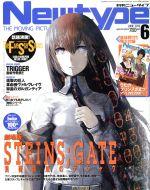 Newtype(月刊誌)(JUNE 2013 6)(雑誌)