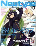 Newtype(月刊誌)(JULY 2015 7)(雑誌)