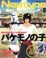 Newtype(月刊誌)(AUGUST 2015 8)(雑誌)