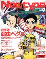 Newtype(月刊誌)(SEPTEMBER 2015 9)(雑誌)
