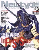 Newtype(月刊誌)(MARCH 2016 3)(雑誌)