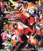快盗戦隊ルパンレンジャーVS警察戦隊パトレンジャー en film コレクターズパック(Blu-ray Disc)(BLU-RAY DISC)(DVD)