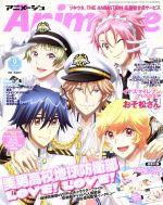 Animage(月刊誌)(9 2016 SEP.)(雑誌)