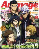 Animage(月刊誌)(4 2017 APR.)(雑誌)