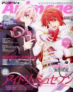 Animage(月刊誌)(8 2018 AUG.)(雑誌)
