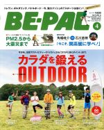 BE‐PAL(月刊誌)(4 APRIL 2013)(雑誌)