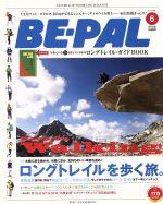 BE‐PAL(月刊誌)(6 JUNE 2013)(雑誌)