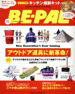BE‐PAL(月刊誌)(11 NOVEMBER 2013)(雑誌)