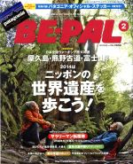BE‐PAL(月刊誌)(2 FEBRUARY 2014)(雑誌)