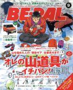 BE‐PAL(月刊誌)(9 SEPTEMBER 2014)(雑誌)