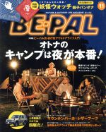 BE‐PAL(月刊誌)(11 NOVEMBER 2014)(雑誌)