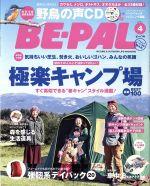 BE‐PAL(月刊誌)(4 APRIL 2015)(雑誌)