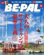 BE‐PAL(月刊誌)(8 AUGUST 2015)(雑誌)
