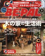 BE‐PAL(月刊誌)(3 MARCH 2016)(雑誌)