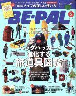 BE‐PAL(月刊誌)(5 MAY 2016)(雑誌)