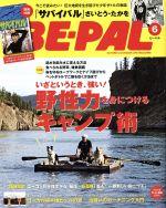 BE‐PAL(月刊誌)(6 JUNE 2016)(雑誌)