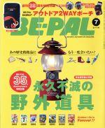 BE‐PAL(月刊誌)(7 JULY 2016)(雑誌)