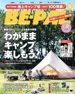 BE‐PAL(月刊誌)(5 MAY 2017)(雑誌)