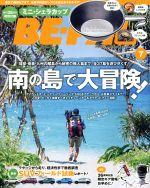 BE‐PAL(月刊誌)(7 JULY 2017)(雑誌)