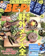 BE‐PAL(月刊誌)(8 AUGUST 2018)(雑誌)