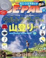 BE‐PAL(月刊誌)(9 SEPTEMBER 2018)(雑誌)
