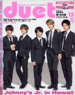 DUET(月刊誌)(12 DEC 2014)(雑誌)