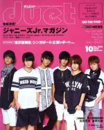 DUET(月刊誌)(10 OCT 2015)(雑誌)
