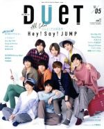 DUET(月刊誌)(05 MAY 2018)(雑誌)