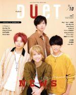 DUET(月刊誌)(10 OCT 2018)(雑誌)
