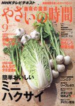 NHK 趣味の園芸 やさいの時間(月刊誌)(2013 9)(雑誌)