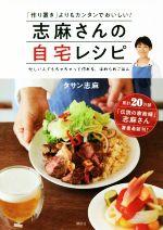 志麻さんの自宅レシピ 「作り置き」よりもカンタンでおいしい!(単行本)