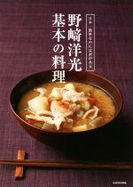 野崎洋光 基本の料理 日本一簡単なのには訳がある(単行本)