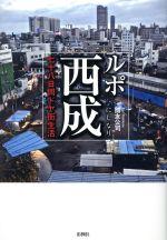 ルポ西成 七十八日間ドヤ街生活(単行本)