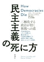 民主主義の死に方 二極化する政治が招く独裁への道(単行本)