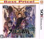 大逆転裁判2 成歩堂龍ノ介の覺悟 Best Price!(ゲーム)