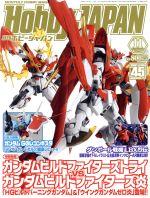 Hobby JAPAN(月刊誌)(11 2014)(雑誌)