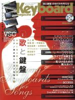 Keyboard magazine(季刊誌)(No.399 2018 WINTER)(CD付)(雑誌)