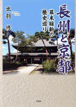 長州と京都 幕府維新の歴史巡り(単行本)