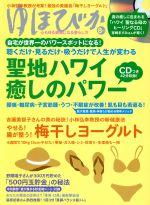 ゆほびか(月刊誌)(2016年8月号)(雑誌)