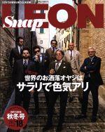 Snap LEON(増刊LEON11月号臨時増刊)(vol.18 2017-2018秋冬号)(雑誌)