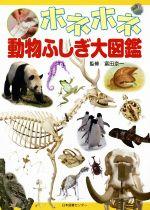 ホネホネ動物ふしぎ大図鑑(児童書)