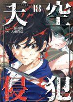天空侵犯(18)(KCDX)(大人コミック)