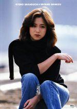 坂口良子写真集 「追憶」(写真集)