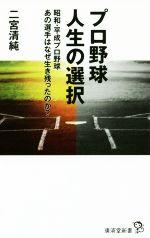 プロ野球 人生の選択 昭和・平成プロ野球 あの選手はなぜ生き残ったのか?(廣済堂新書)(新書)
